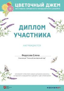 Федосова Елена