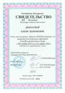SKM_C224e19031413020-14