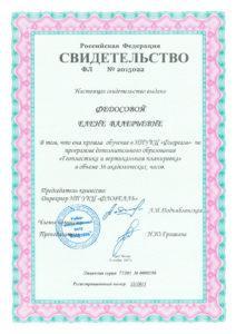 SKM_C224e19031413020-24